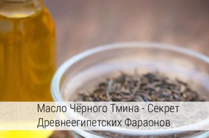 масло чёрного тмина способ применения и дозы