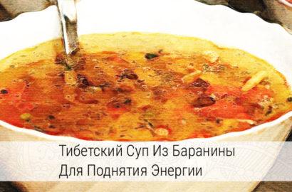 тибетский суп из баранины