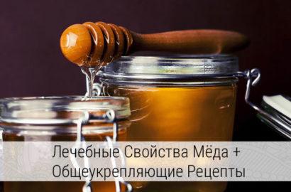 лекарственные свойства меда