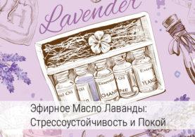 Эфирное масло лаванды рецепты