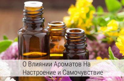 ароматерапия эфирные масла и их свойства