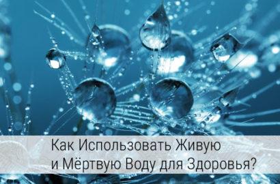 живая и мёртвая вода свойства и применение