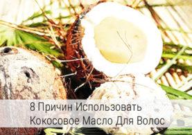 как применять кокосовое масло для волос