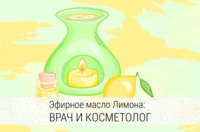 полезные свойства и применение эфирного масла лимона