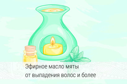 Эфирное масло перечной мяты свойства и применение