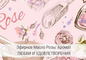 Эфирное масло розы свойства и применение
