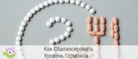 Как сбалансировать уровень гормонов самостоятельно