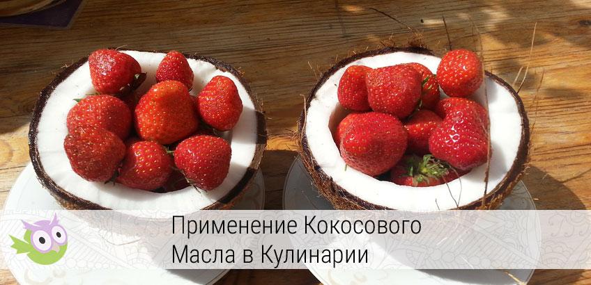 Применение кокосового масла в кулинарии