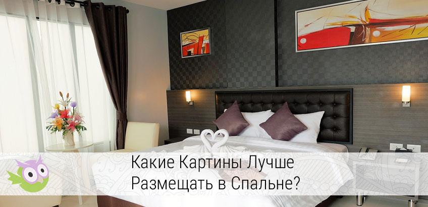 какую картину повесить в спальне по фен шуй