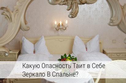 почему нельзя ставить зеркало в спальне