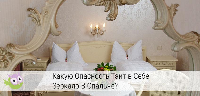 Почему нельзя ставить зеркало в спальне напротив кровати