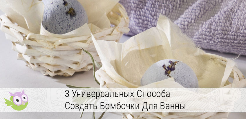 как сделать ванную бомбочку в домашних условиях