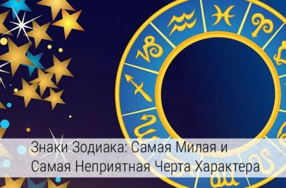отрицательные и положительные черты характера знаков зодиака