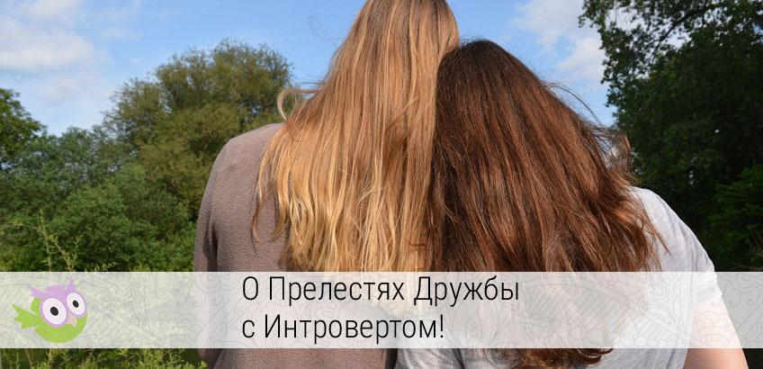 дружба с интровертом