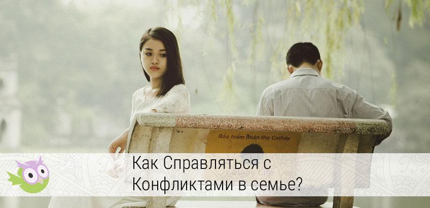 как уйти от конфликта с мужем