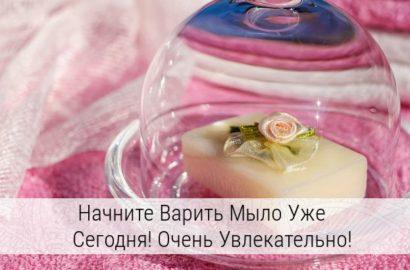 технология мыловарения в домашних условиях