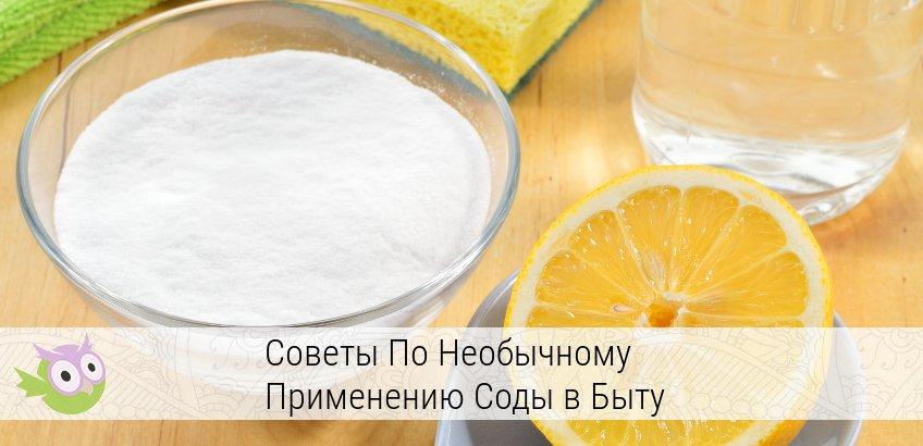 пищевая сода полезные свойства применение в быту и для лечения