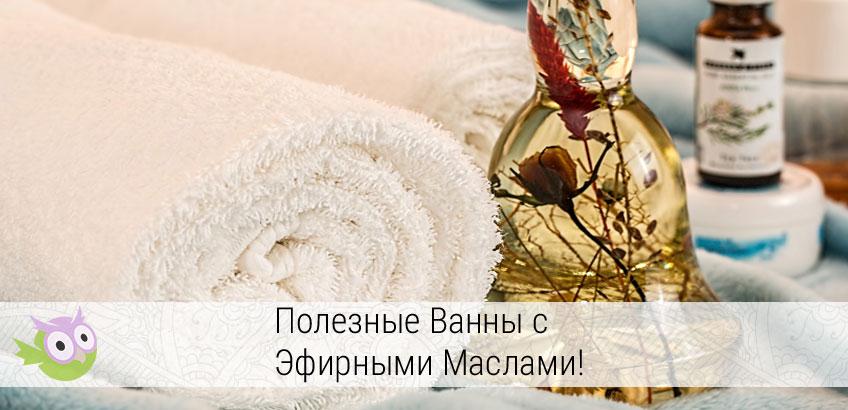 ароматические ванны с эфирными маслами