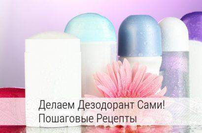 как сделать дезодорант в домашних условиях пошаговый рецепт
