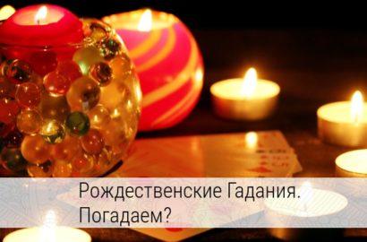 гадания на зимние праздники
