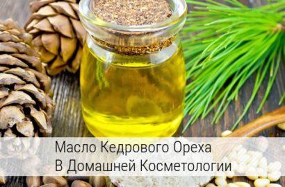 масло кедра свойства и применение в косметологии