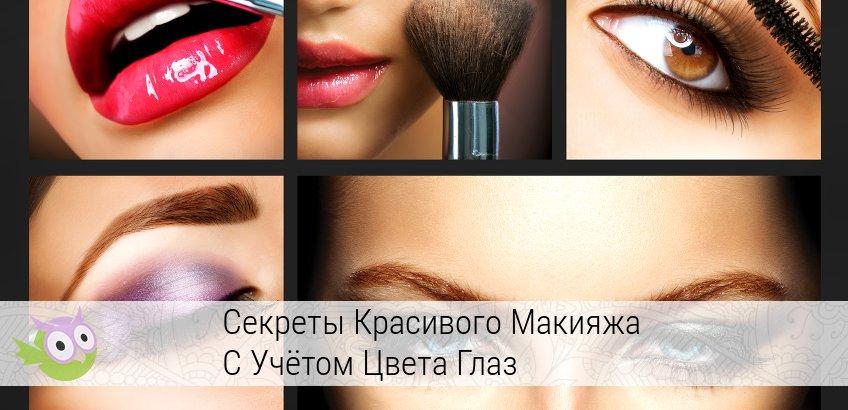 Как сделать правильный макияж лица самой поэтапно