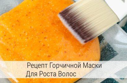 чем полезна сухая горчица для волос