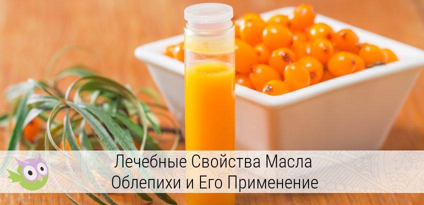 лечебные свойства масла облепихи