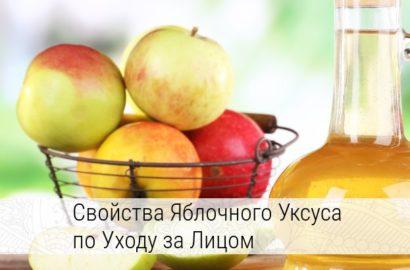 яблочный уксус для лица от прыщей