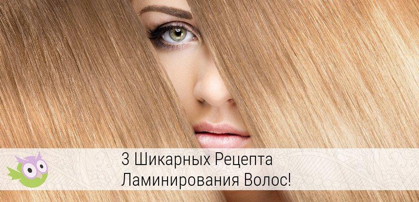 как сделать биоламинирование волос в домашних условиях