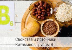 польза витаминов группы в для организма