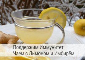 чем полезен чай с имбирем и лимоном