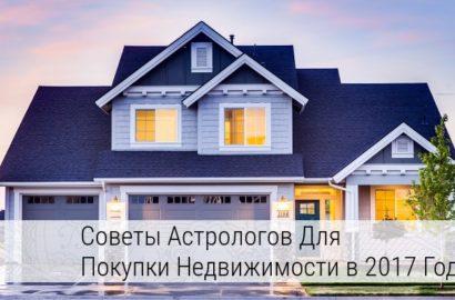 покупка недвижимости в 2017 году астрология
