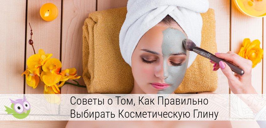 косметическая глина свойства и применение для лица и волос