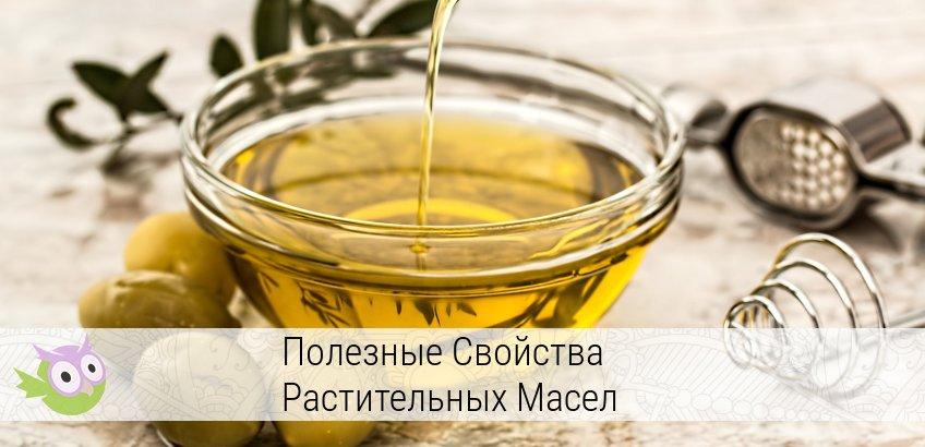 какое растительное масло самое полезное для здоровья
