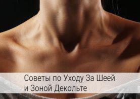 как подтянуть шею и подбородок в домашних условиях