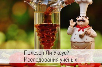 польза яблочного уксуса для организма и здоровья