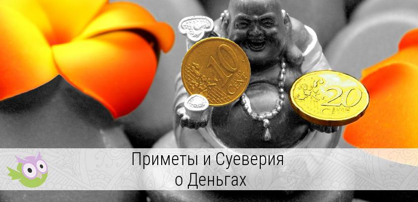 народные приметы и суеверия о деньгах