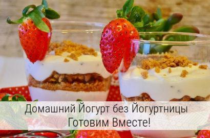 как делать йогурт в домашних условиях без йогуртницы