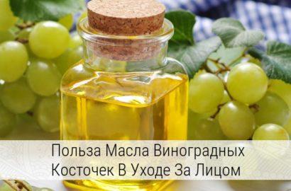 как использовать масло виноградных косточек для лица