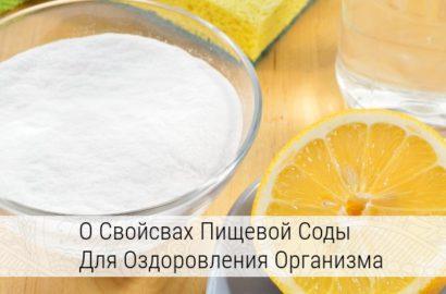 сода пищевая полезные свойства применение и лечение