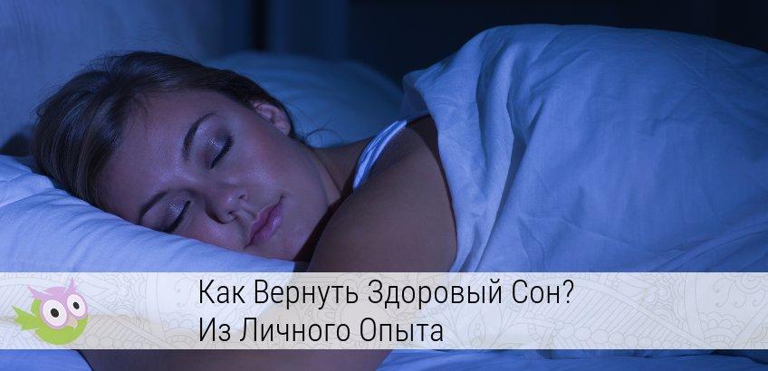 что сделать чтобы быстро уснуть
