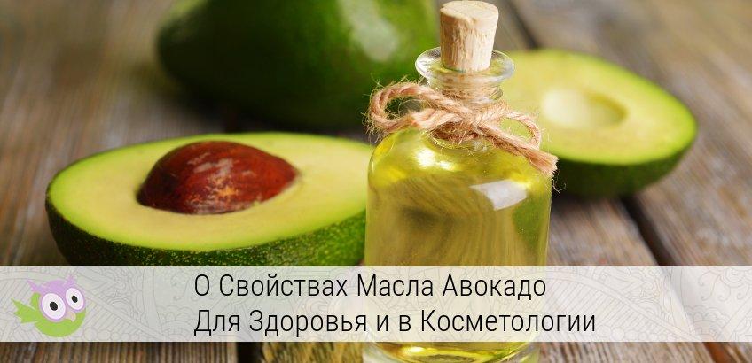 чем полезно масло авокадо
