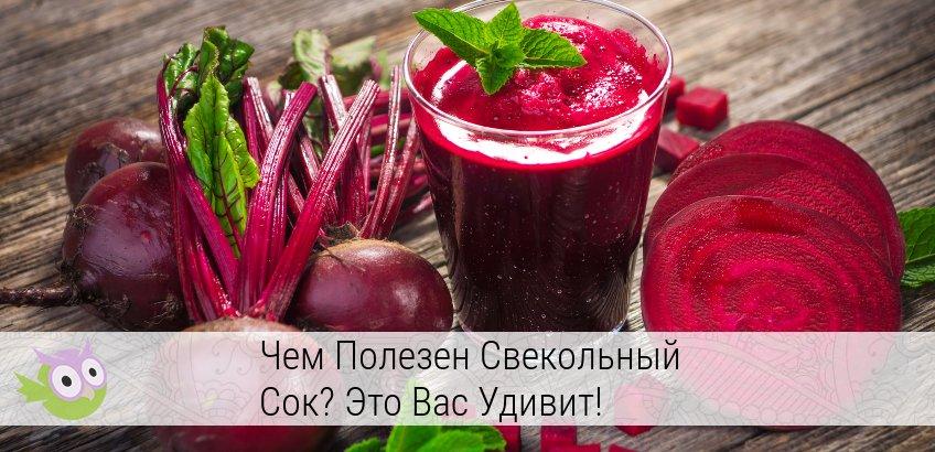чем полезен свекольный сок и как его пить