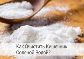 очищение кишечника соленой водой в домашних условиях
