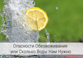 сколько человеку необходимо выпивать воды в сутки