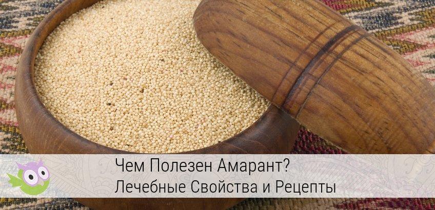 семена амаранта лечебные свойства и рецепты