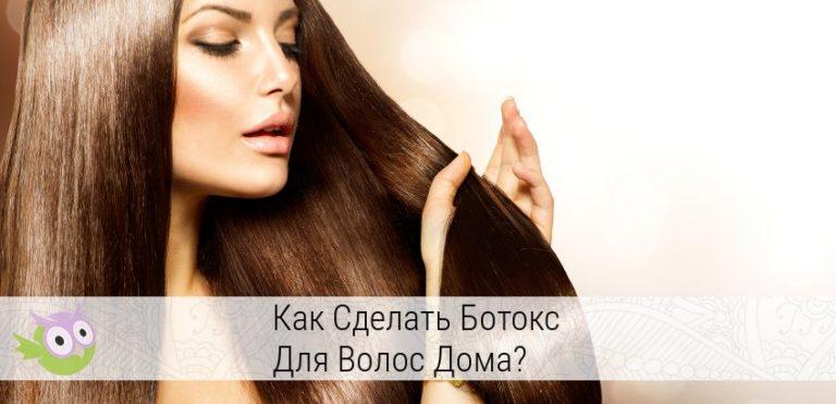 Сделать ботокс для волос в домашних условиях