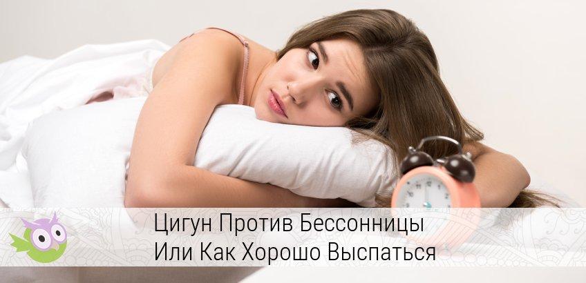 цигун перед сном