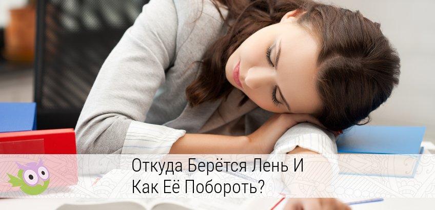 как побороть лень и усталость